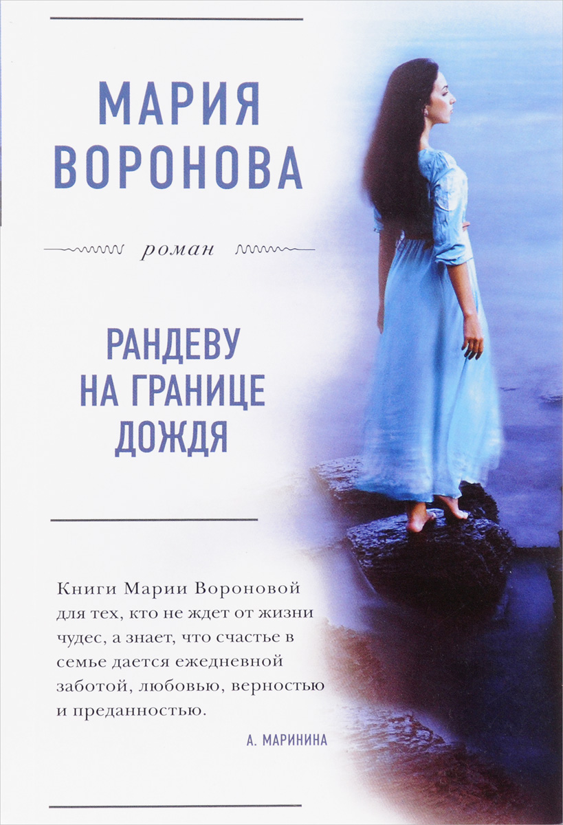 Воронова М.В. Рандеву на границе дождя