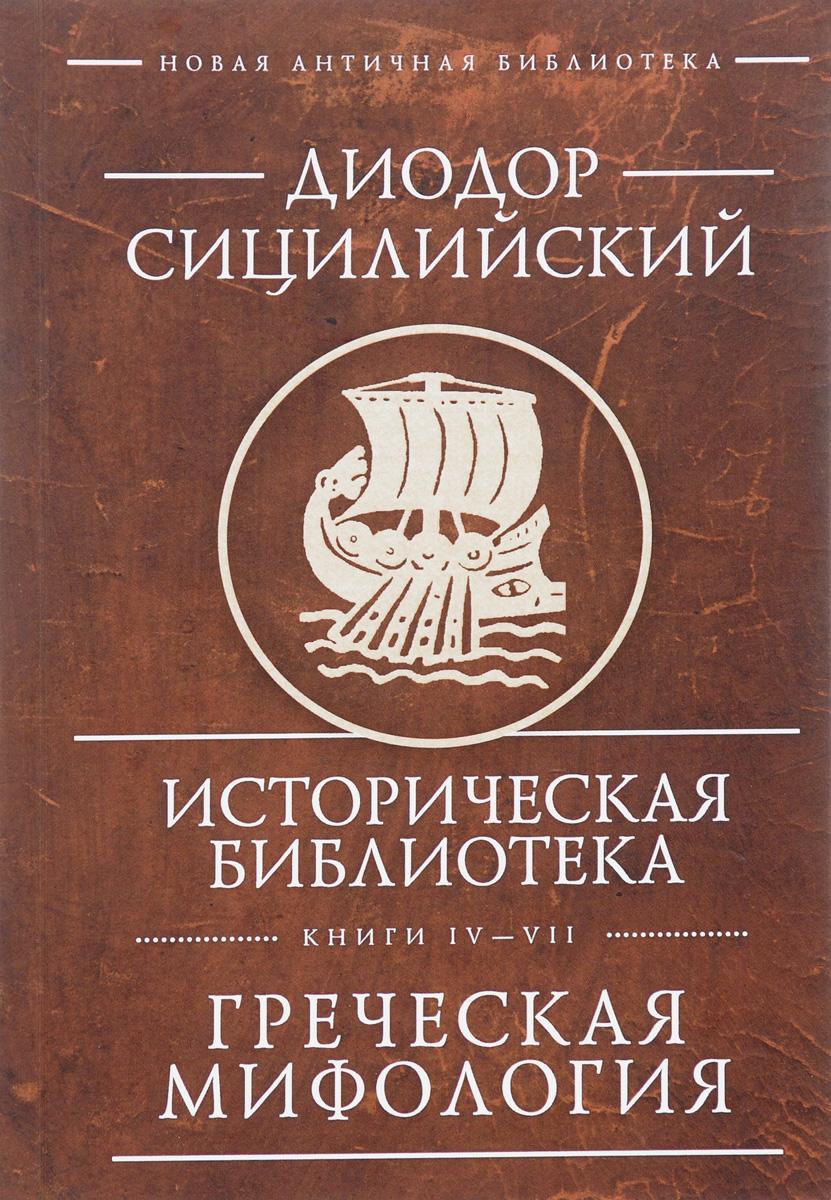 Диодор Сицилийский Историческая библиотека. Книги IV - VII. Греческая мифология историческая концепция диодора сицилийского