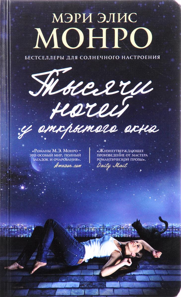 Монро М.Э. Тысячи ночей у открытого окна каспер встречает венди