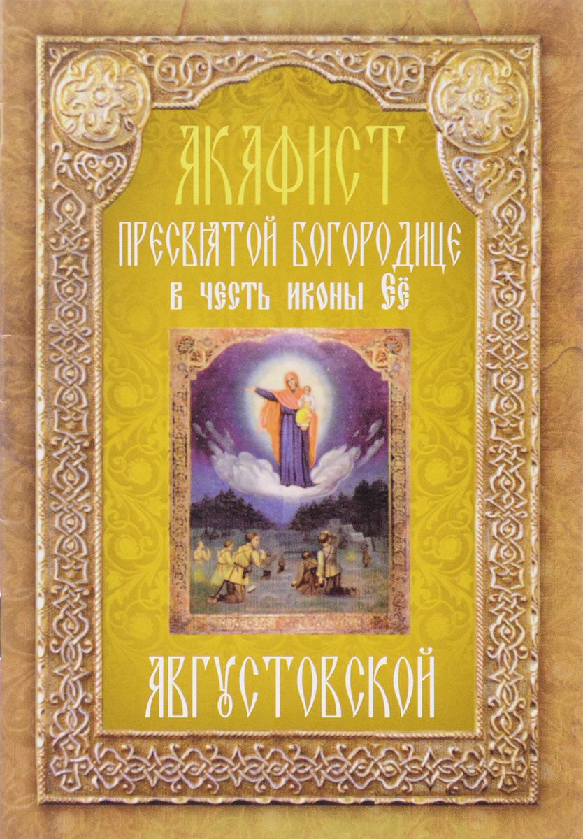 Акафист Пресвятой Богородице в честь иконы Ее Августовской