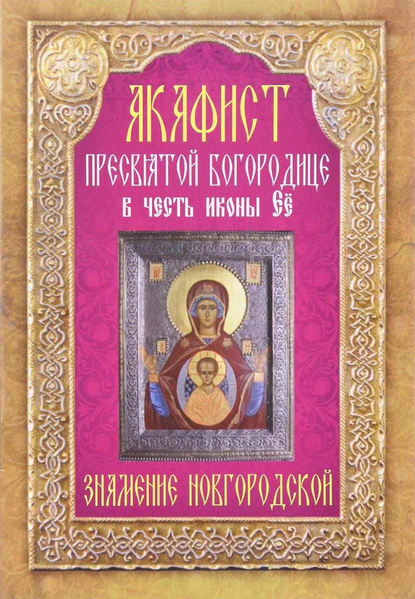 Акафист Пресвятой Богородице в честь иконы Ее Знамение Новгородской