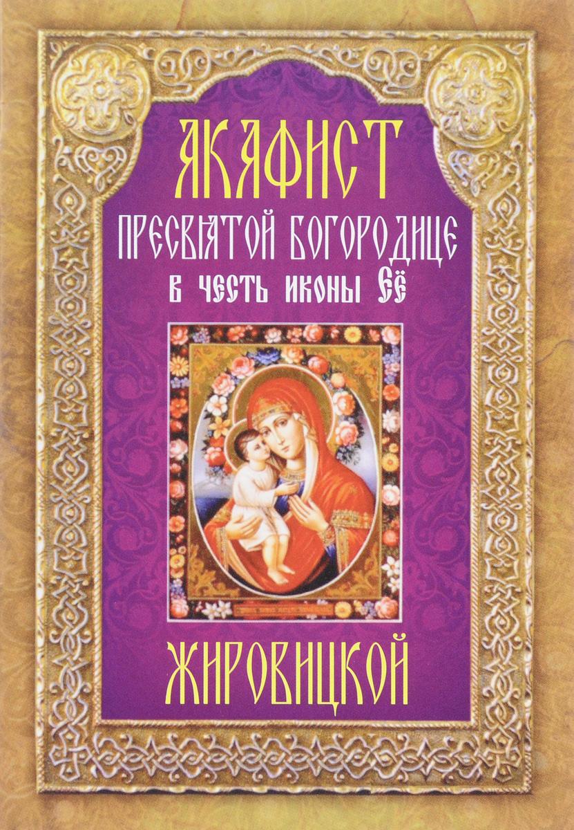 Акафист Пресвятой Богородице в честь иконы Ее Жировицкой