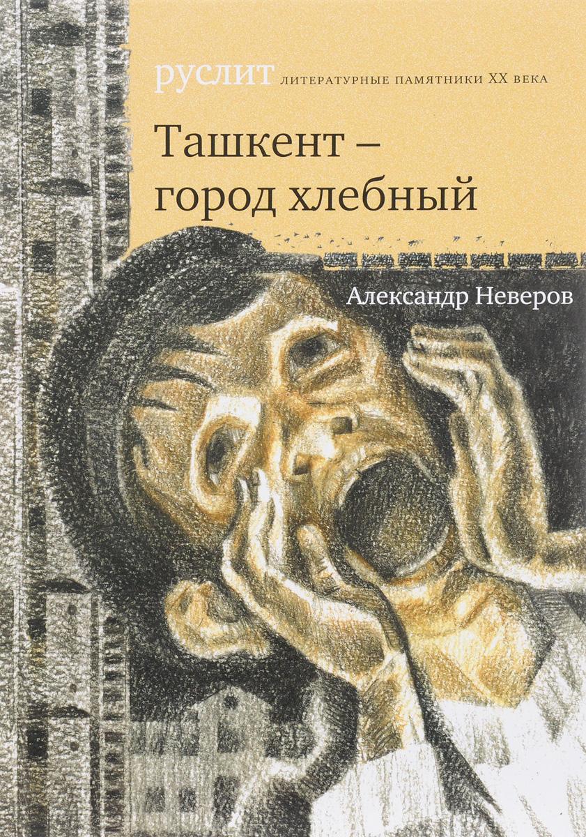 Александр Неверов Ташкент - город хлебный монитор ташкент