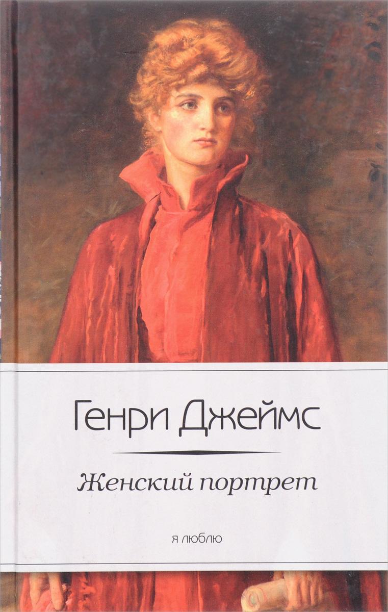 Генри Джеймс Женский портрет