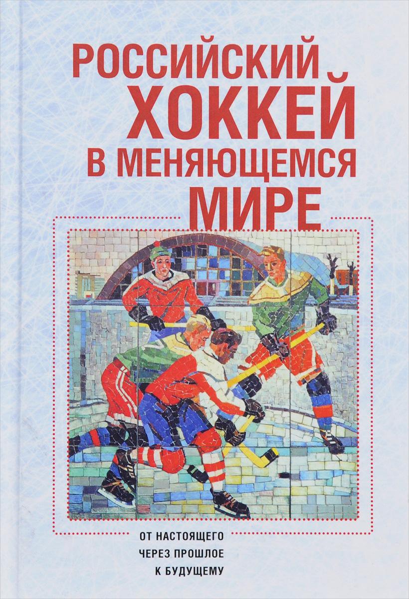 Российский хоккей в меняющемся мире. От настоящего через прошлое к будущему билеты на хоккей авангард онлайн