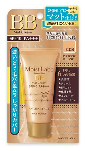Meishoku Moisture Essense Cream Увлажняющий матирующий тональный крем - эссенция, натуральная охра тональное средство meishoku meishoku me033lwwfz03