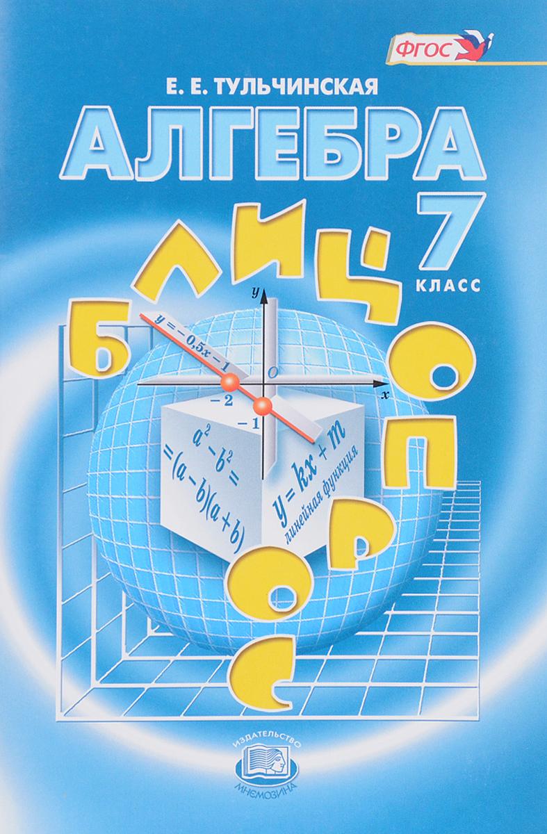 Алгебра. 7 класс. Блиц-опрос