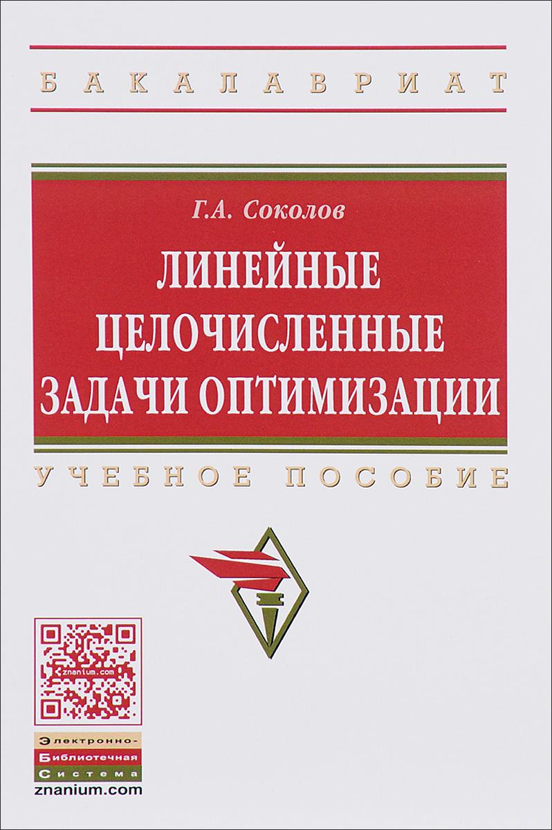 Г. А. Соколов Линейные целочисленные задачи оптимизации. Учебное пособие