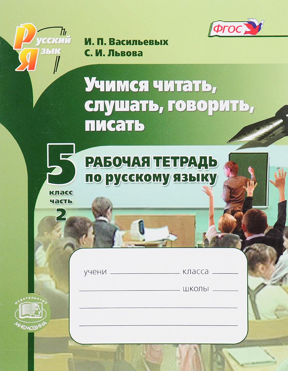 Решебник по русскому языку 5 класса рабочая тетрадь бажанова львова