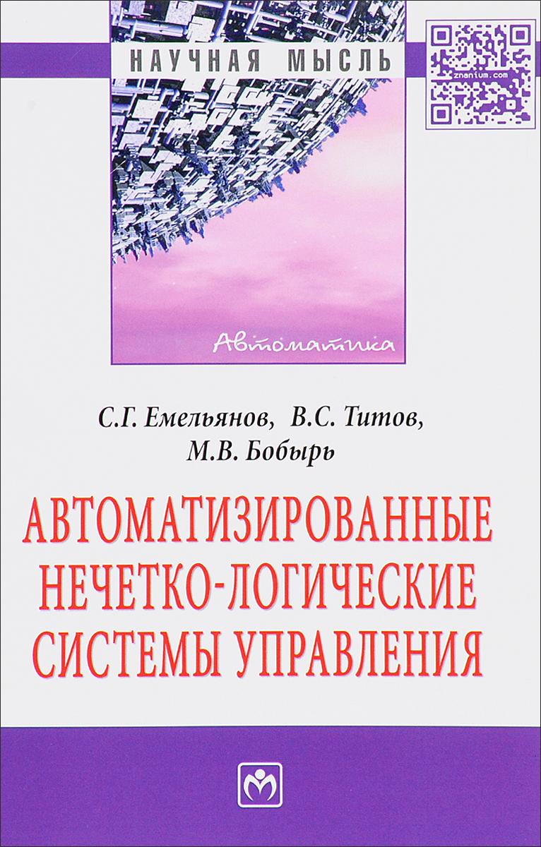 С. Г. Емельянов, В. С. Титов, М. В. Бобырь Автоматизированные нечетко-логические системы управления