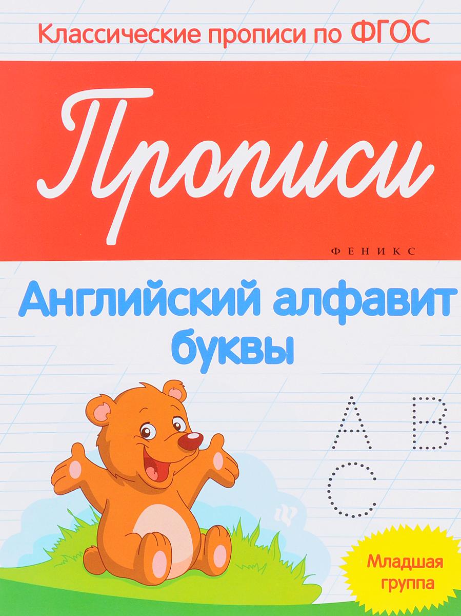 Английский алфавит. Буквы. Прописи. Младшая группа