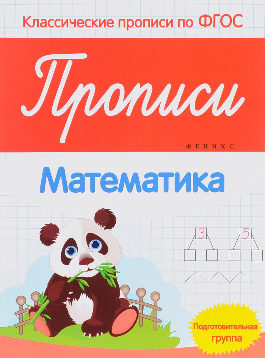 Математика. Прописи. Подготовительная группа