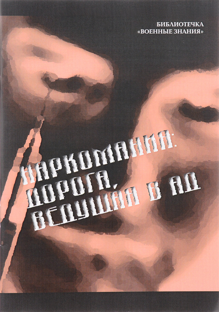 Наркомания. Дорога, ведущая в ад. С. К. Стымковская