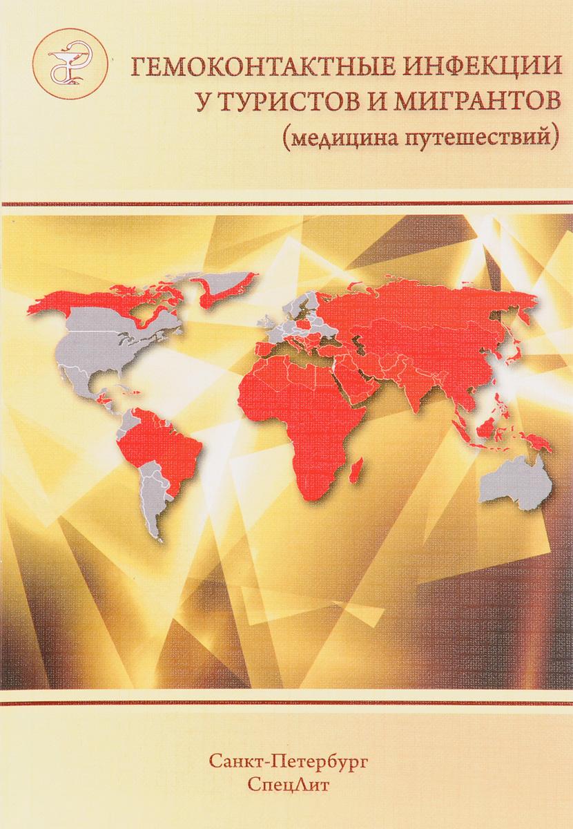 Гемоконтактные инфекции у туристов и мигрантов. В 5 частях. Часть 5. Общая характеристика. ВГВ, ВГД, ВГС, бешенство. ВИЧ-инфекция и другие заболевания, передающиеся половым путем