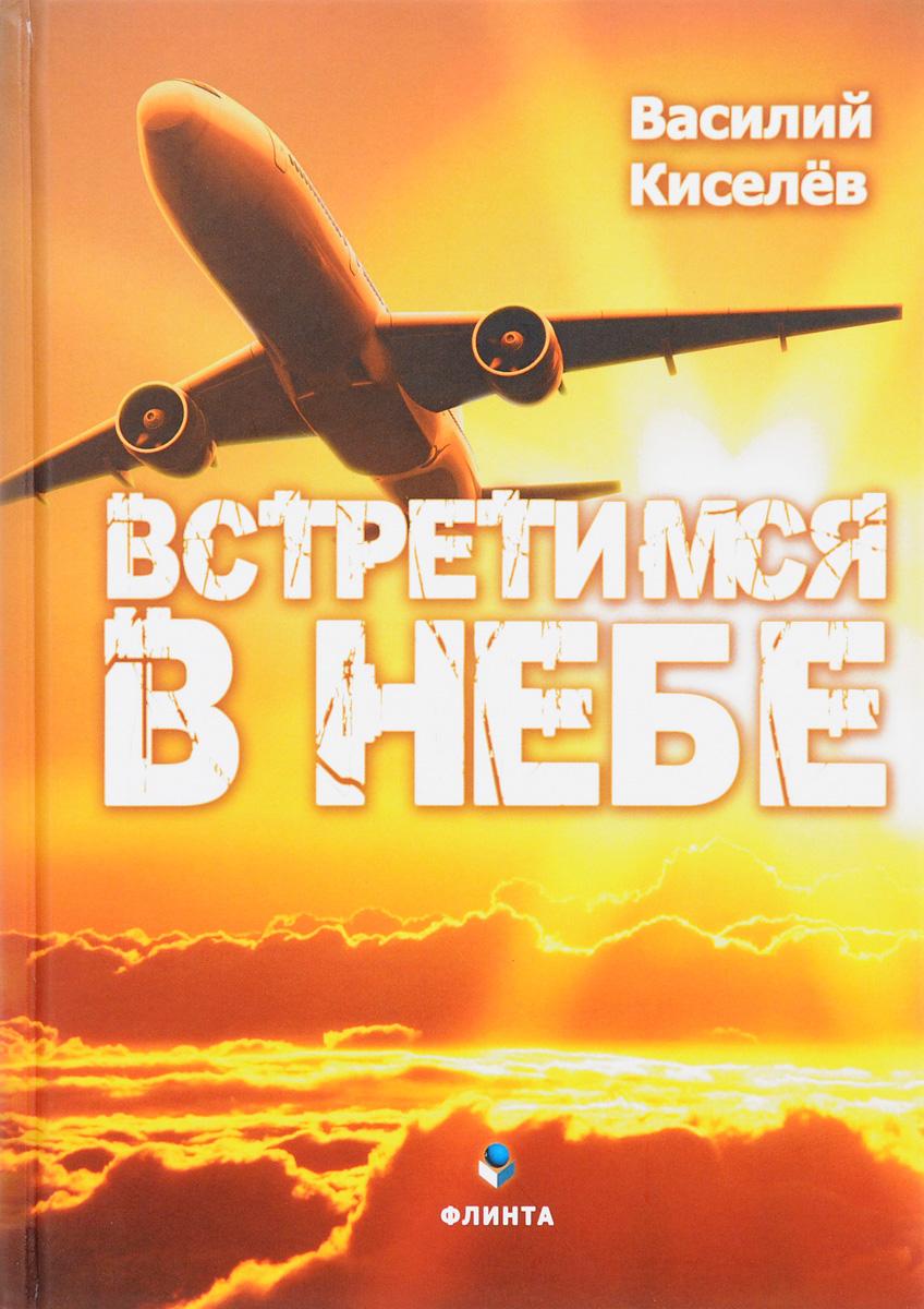 Василий Киселев Встретимся в небе