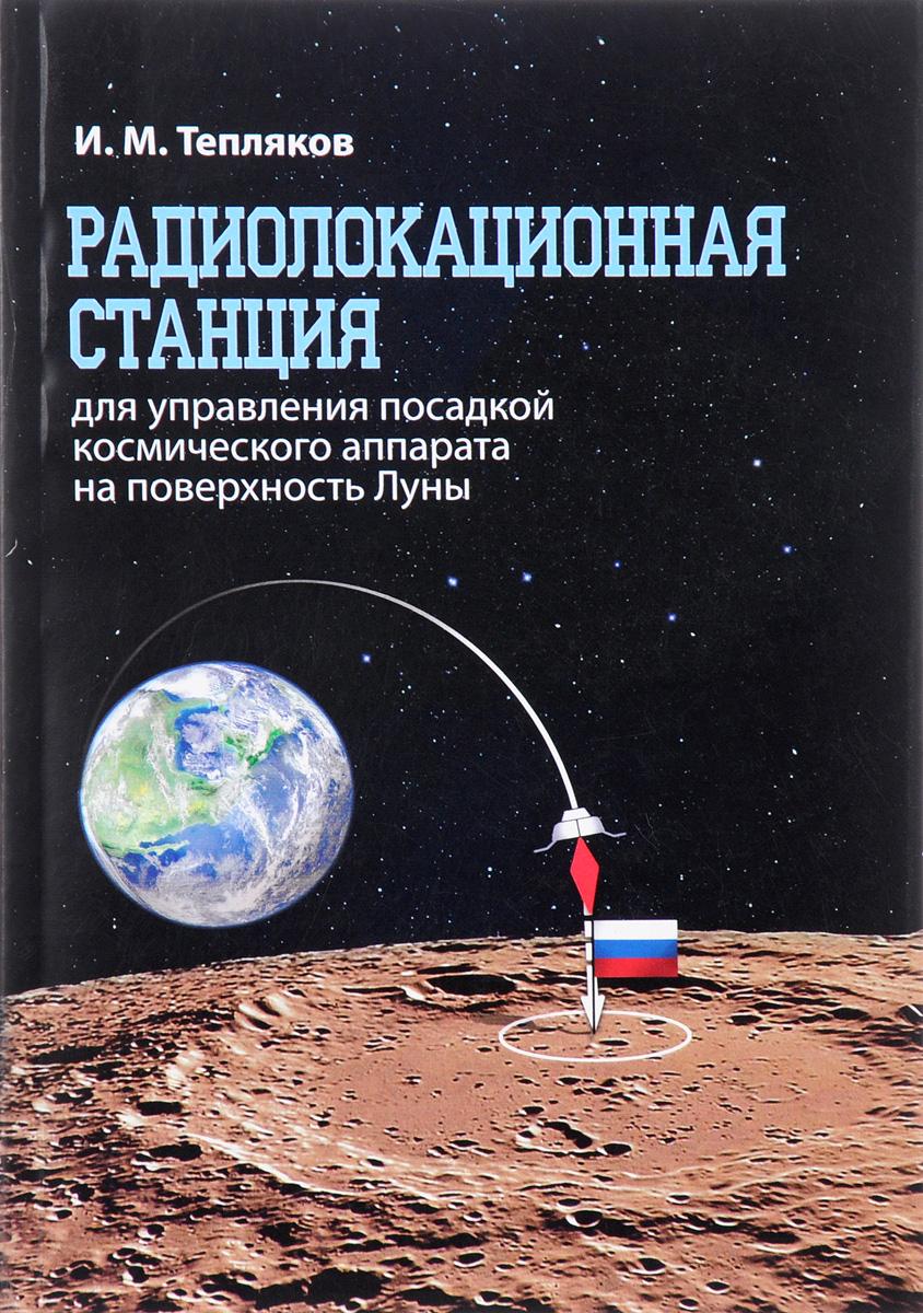 И. М. Тепляков Радиолокационная станция для управления посадкой космпического аппарата на поверхность луны