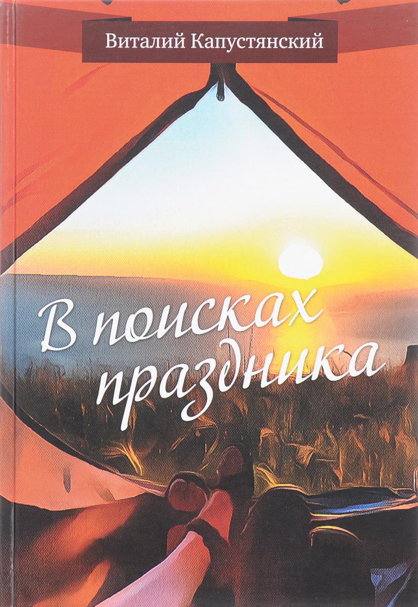 Виталий Капустянский В поисках праздника н в цегельная в поисках своего я
