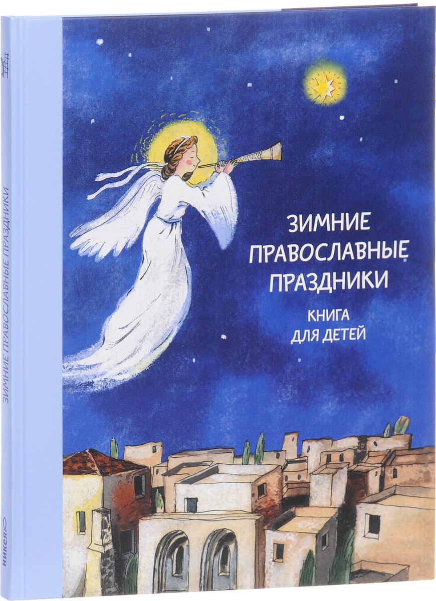 Н. Г. Волкова Зимние православные праздники желунов н дозоры не работают вместе