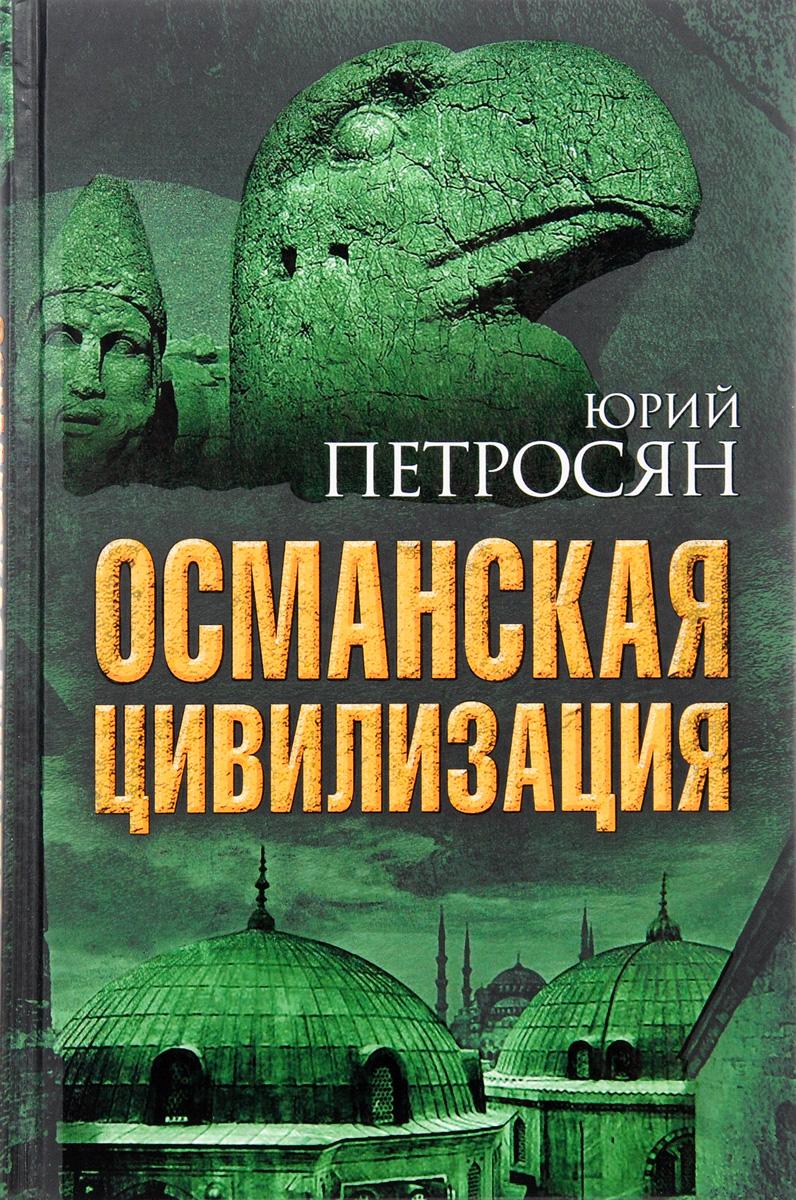Юрий Петросян Османская цивилизация музыка османской империи
