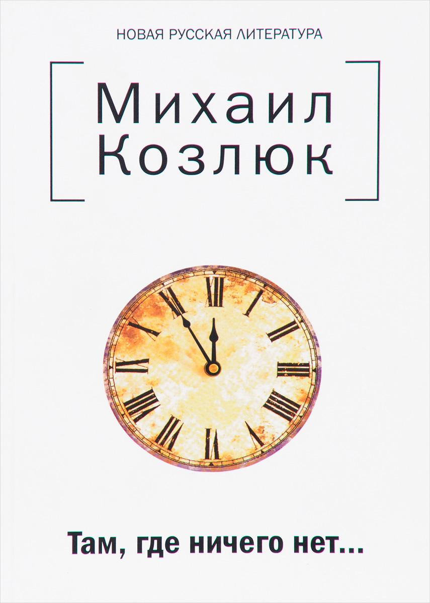 Михаил Козлюк Там, где ничего нет... книги эксмо там где твое сердце