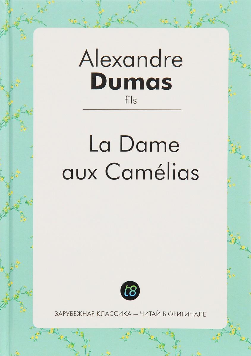 Alexandre Dumas La Dame aux Camelias dumas fils alexandre la dame aux camelias дама с камелиями