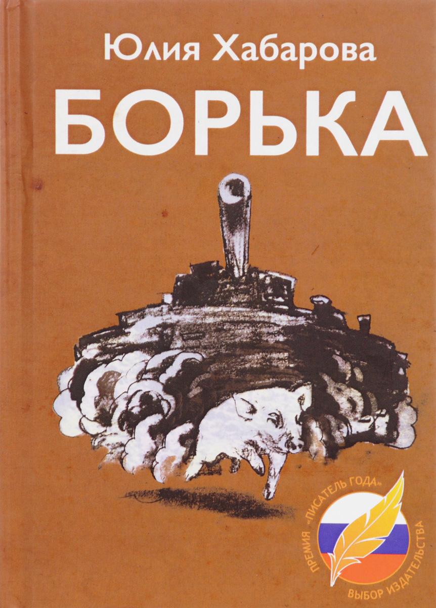 Юлия Хабарова Борька ложь во спасение