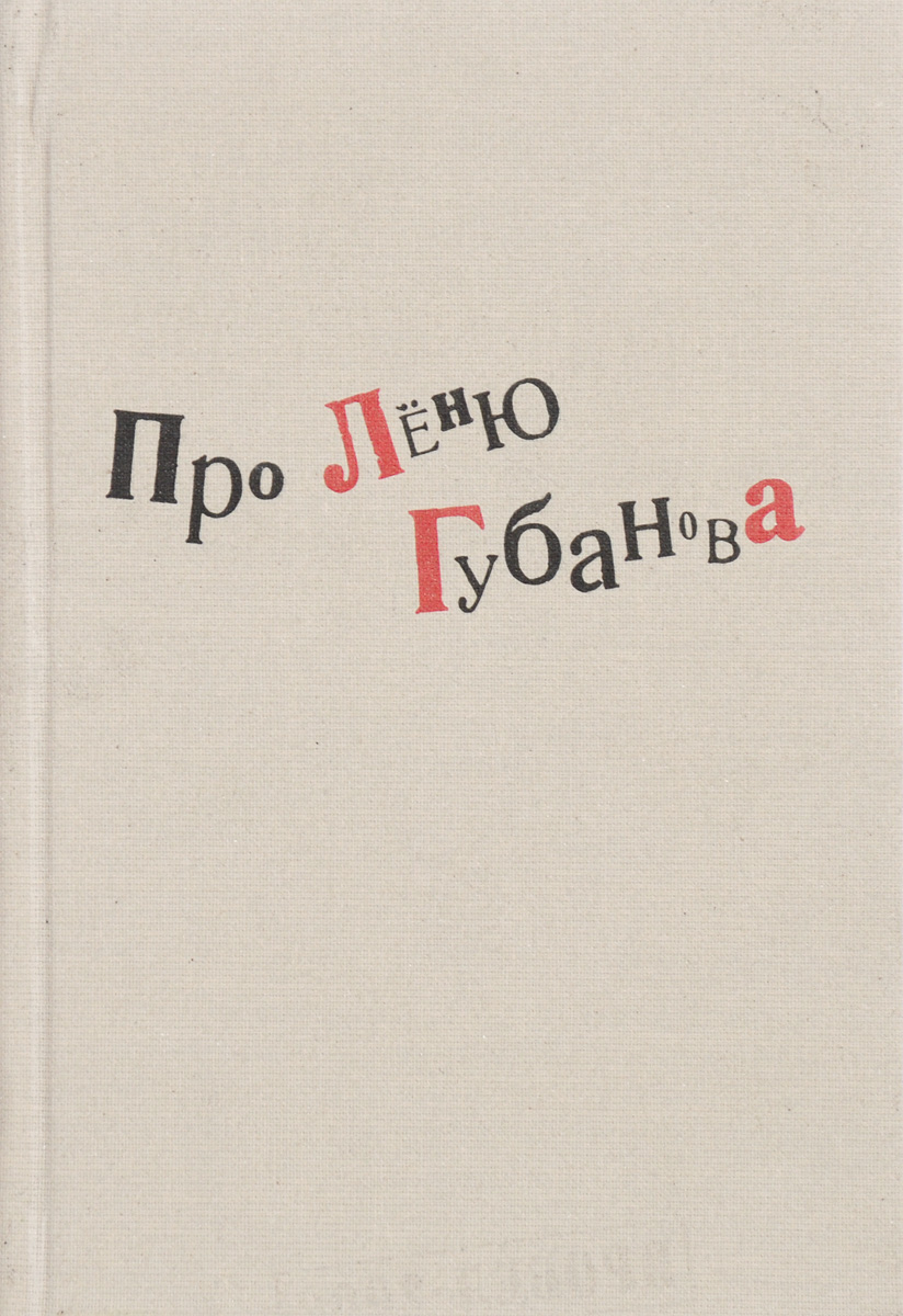 Zakazat.ru: Про Леню Губанова. Книга воспоминаний