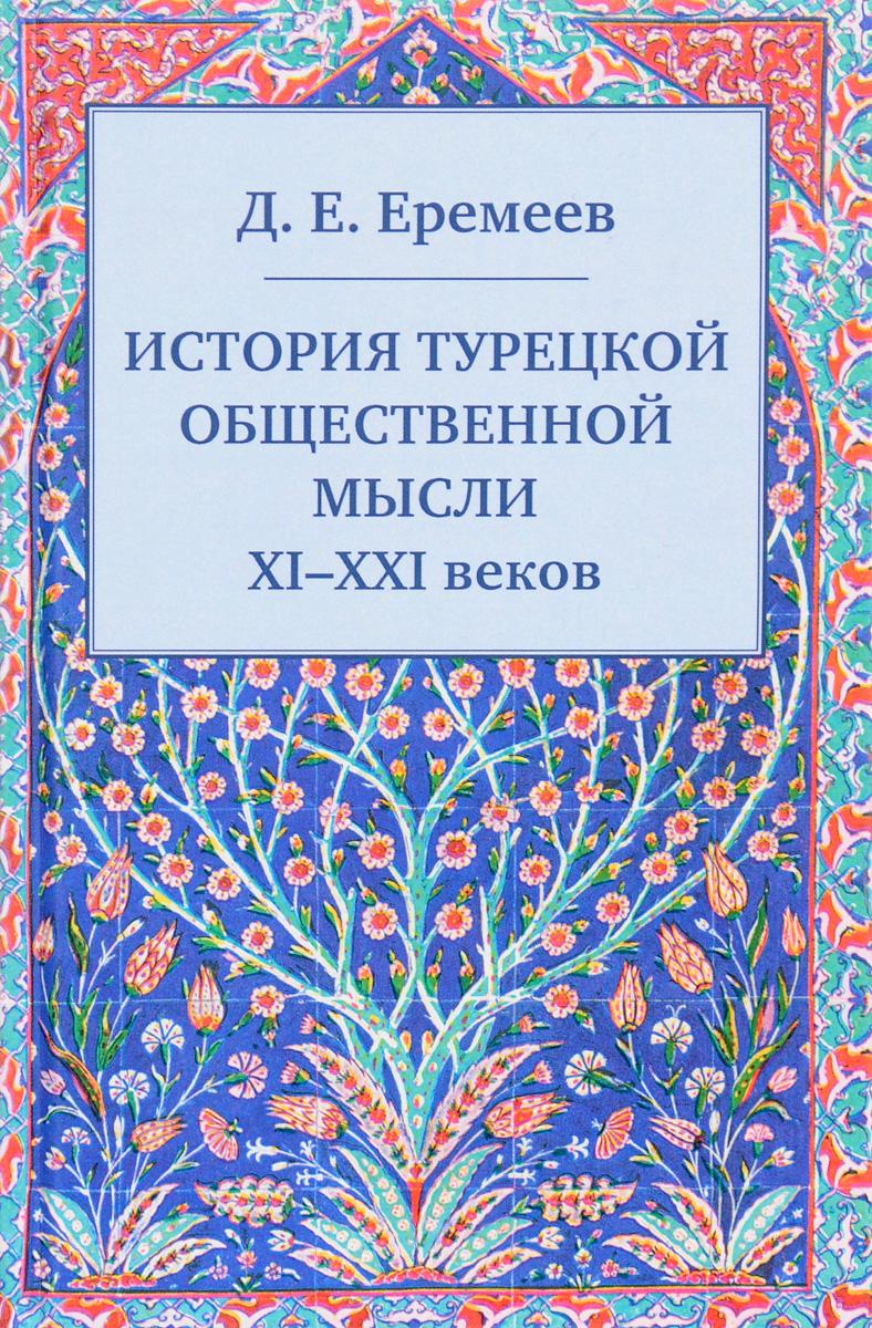 Д. Е. Еремеев История турецкой общественной мысли XI-XXI веков