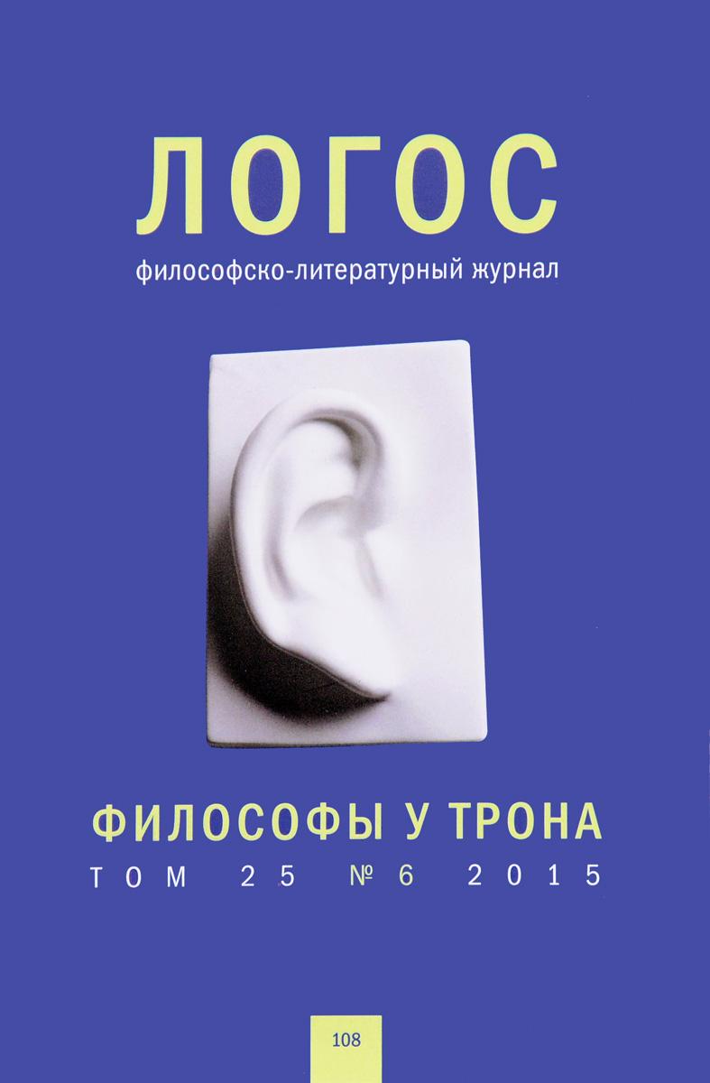 Логос № 6 (108). Том 25, 2015 коллектив авторов журнал логос 1991–2005 избранное том 1