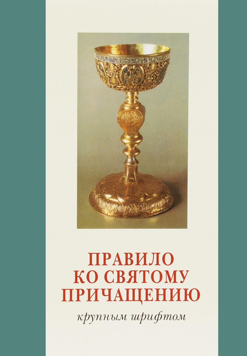 Правило ко Святому Причащению крупным шрифтом