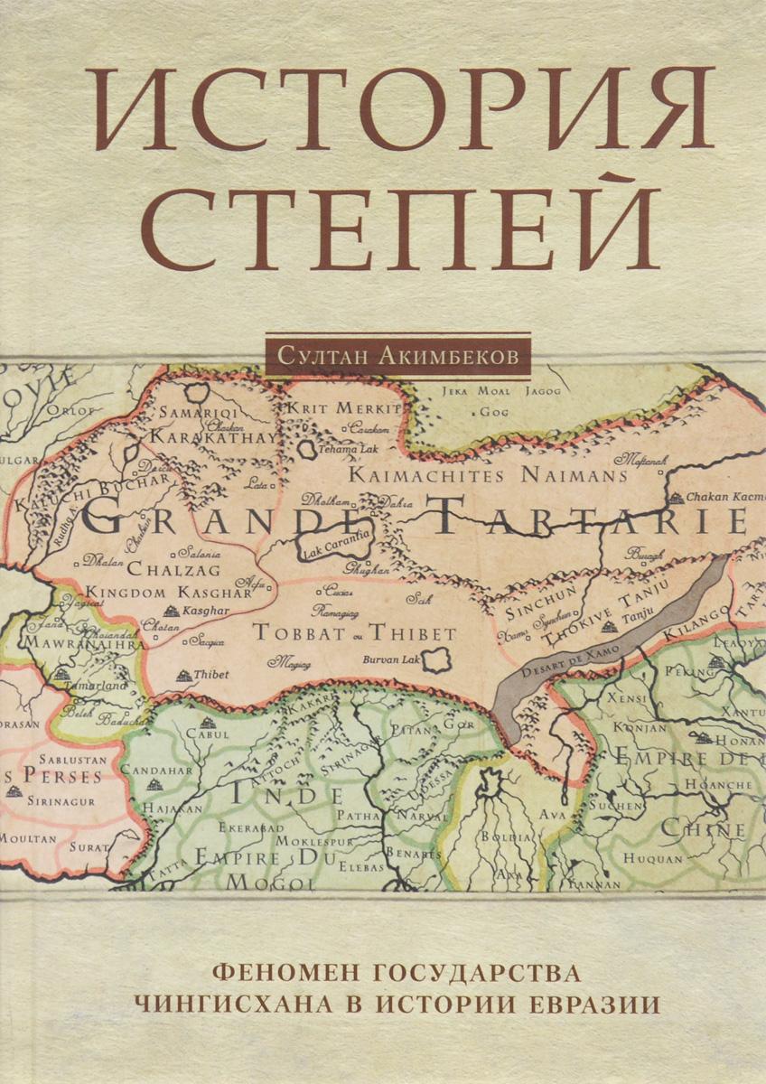 История степей. Феномен государства Чингисхана в истории Евразии. Султан Акимбеков
