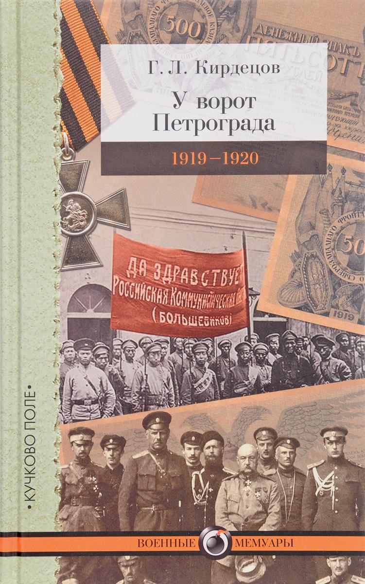 У ворот Петрограда. 1919-1920