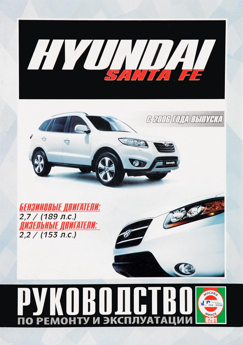 Hyundai Santa Fe. С 2006 года выпуска. Руководство по ремонту и эксплуатации