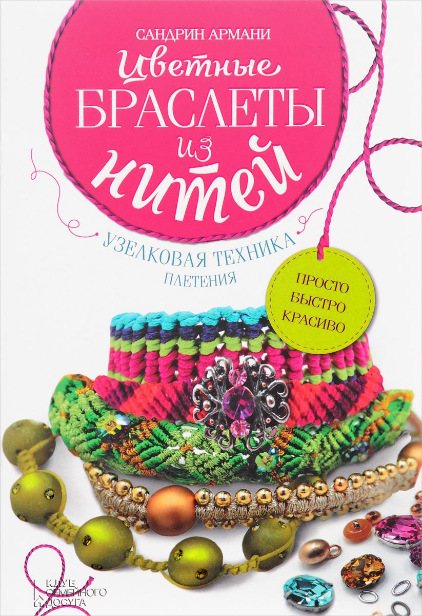 Сандрин Армани Цветные браслеты из нитей. Узелковая техника плетения браслеты из натуральных камней в украине