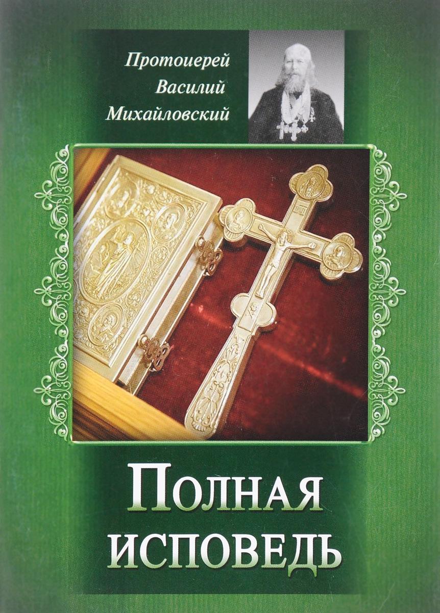 Священник Василий Михайловский Полная исповедь
