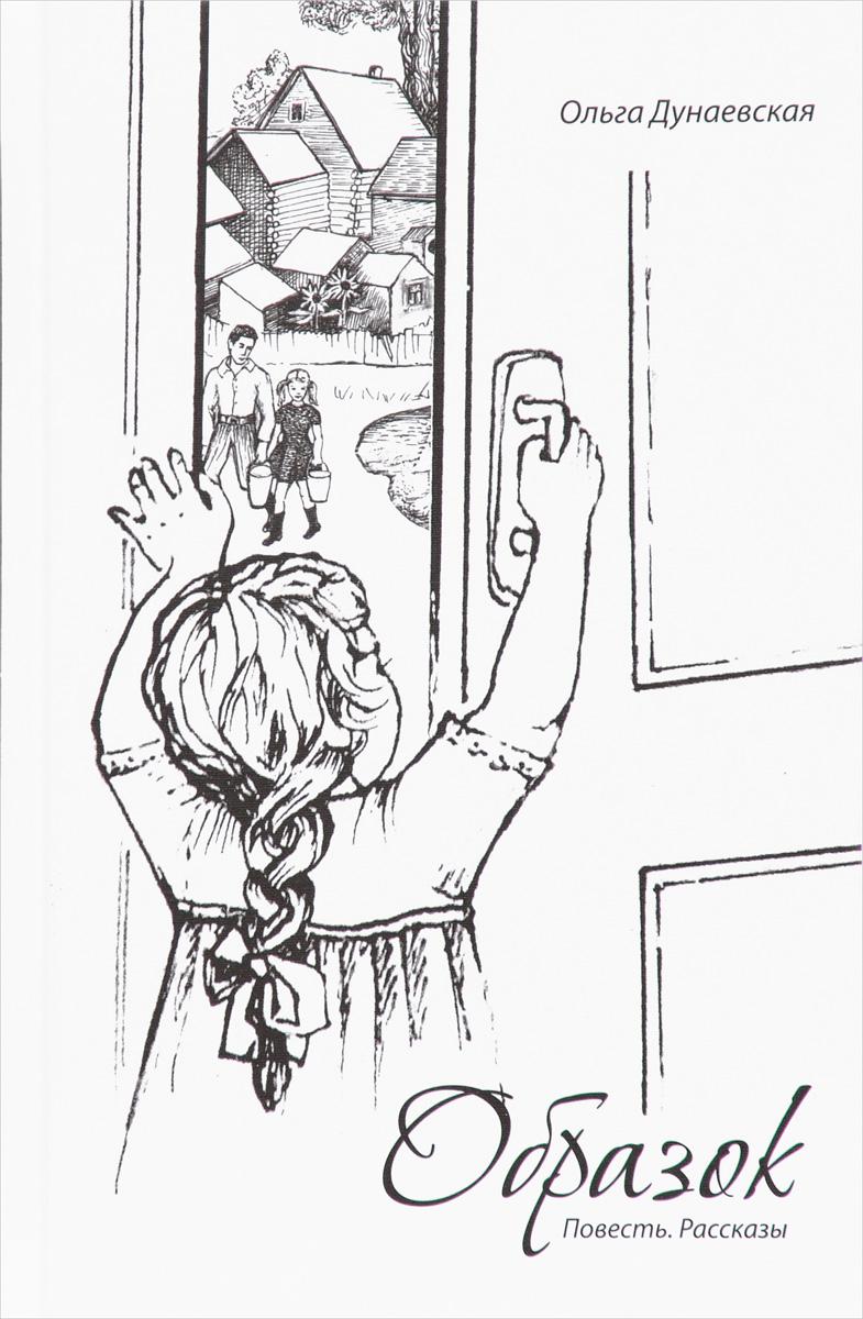 Ольга Дунаевская Образок ольга рожнева прожить жизнь набело рассказы для души