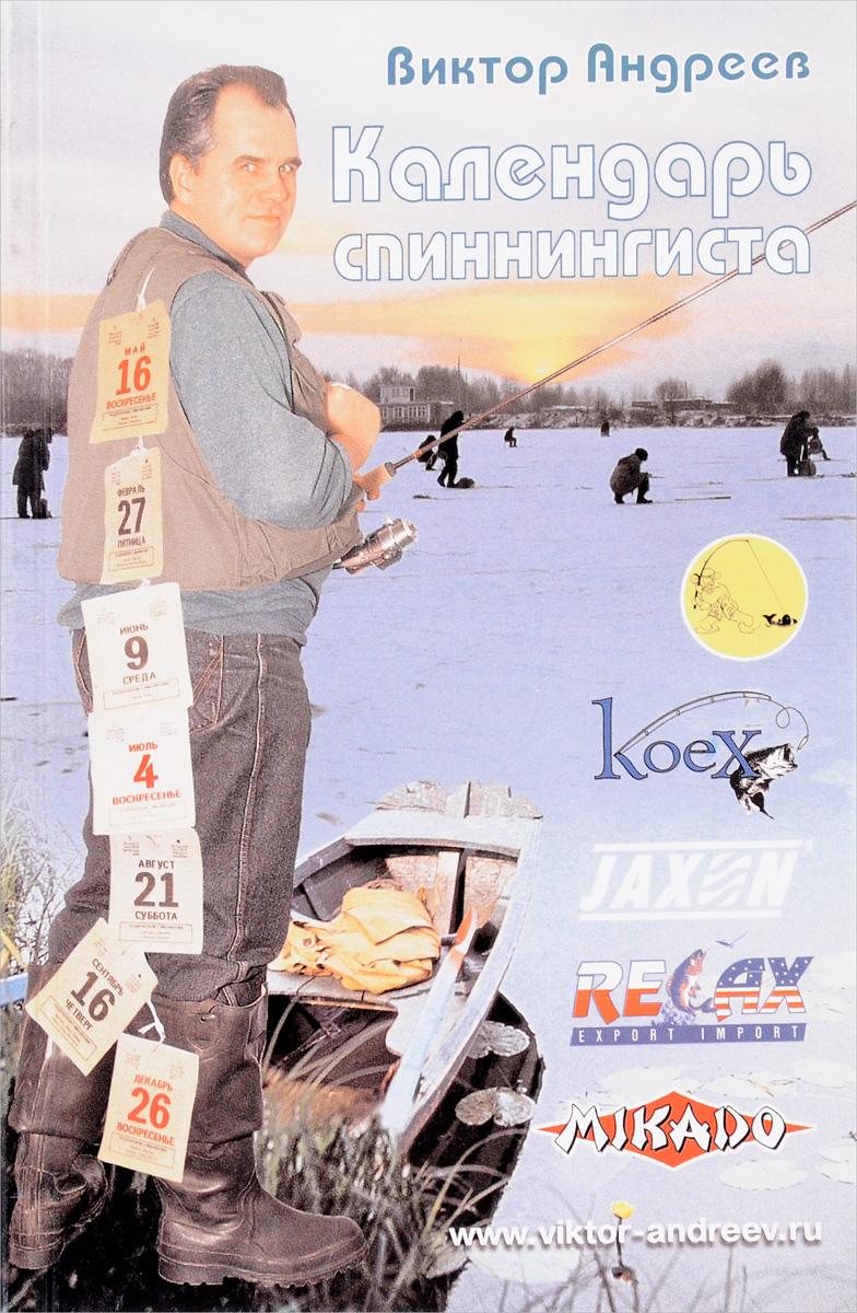 Календарь спиннингиста. Виктор Андреев