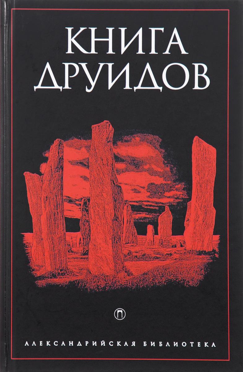 А. А. Галат Книга друидов н н поппе квадратная письменность