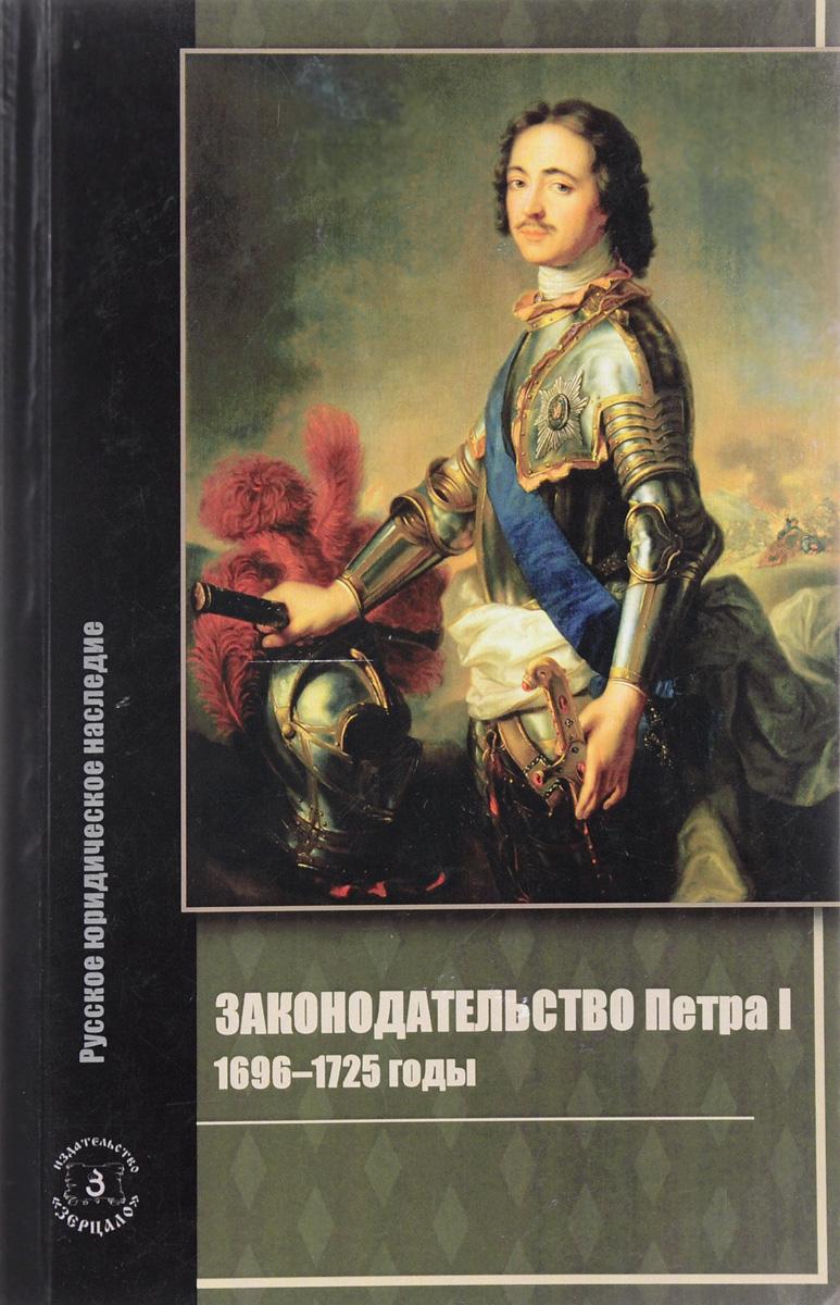 Законодательство Петра I. 1696-1725 годы