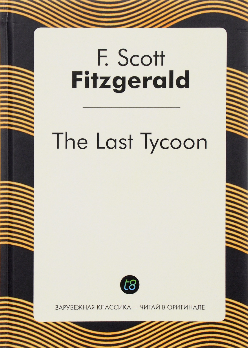 F. Scott Fitzgerald The Last Tycoon fitzgerald f the great gatsby stage 5 сd