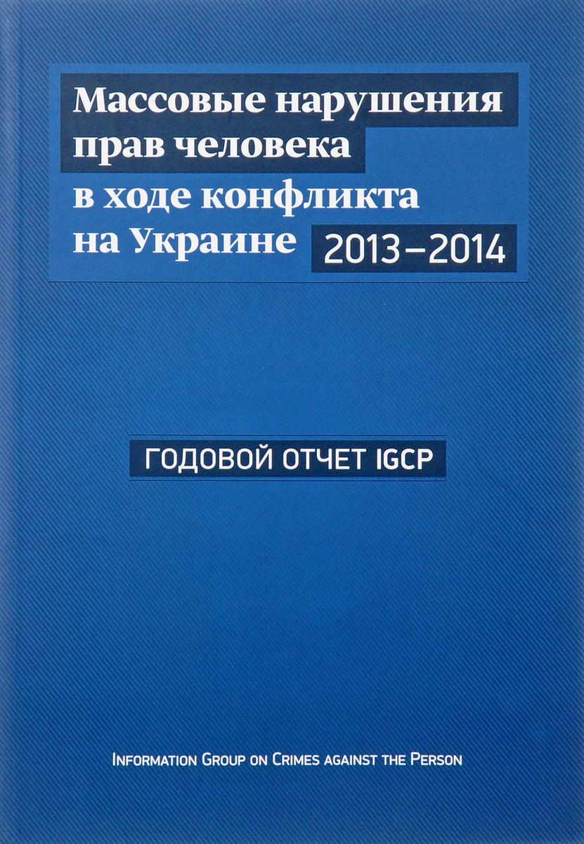 Массовые нарушения прав человека в ходе конфликта на Украине, 2013-2014 гг. Годовой отчет IGCP ролики агрессоры в украине