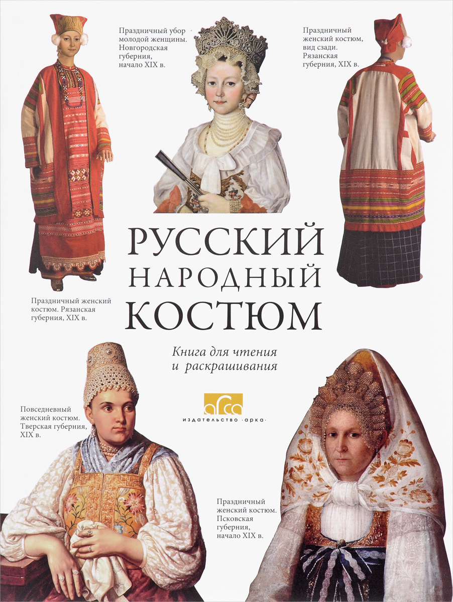 Русский народный костюм. Книга для раскрашивания