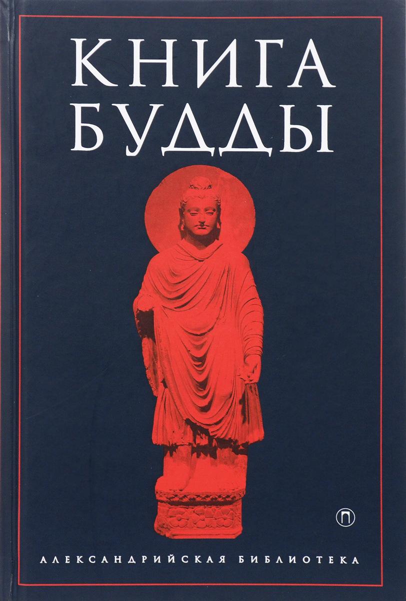 Сергей Ольденбург,Ашвагхоша Книга Будды жизнь будды