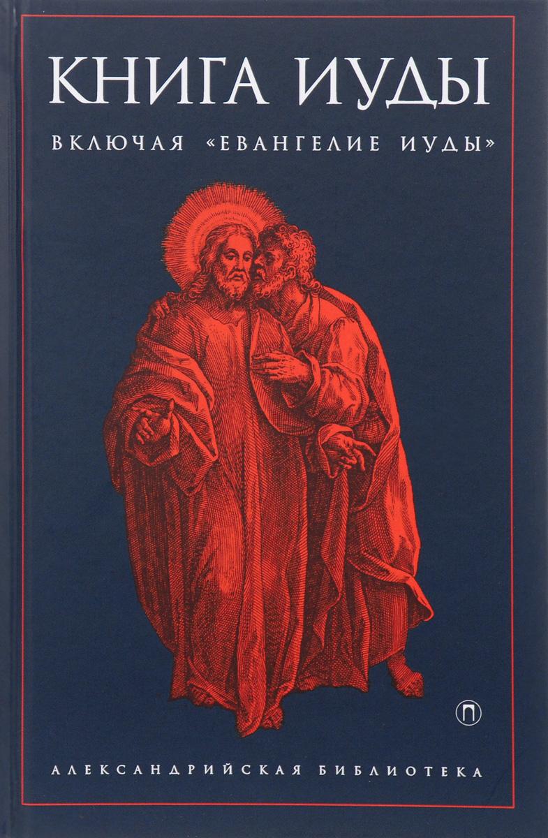 Книга Иуды книга иуды