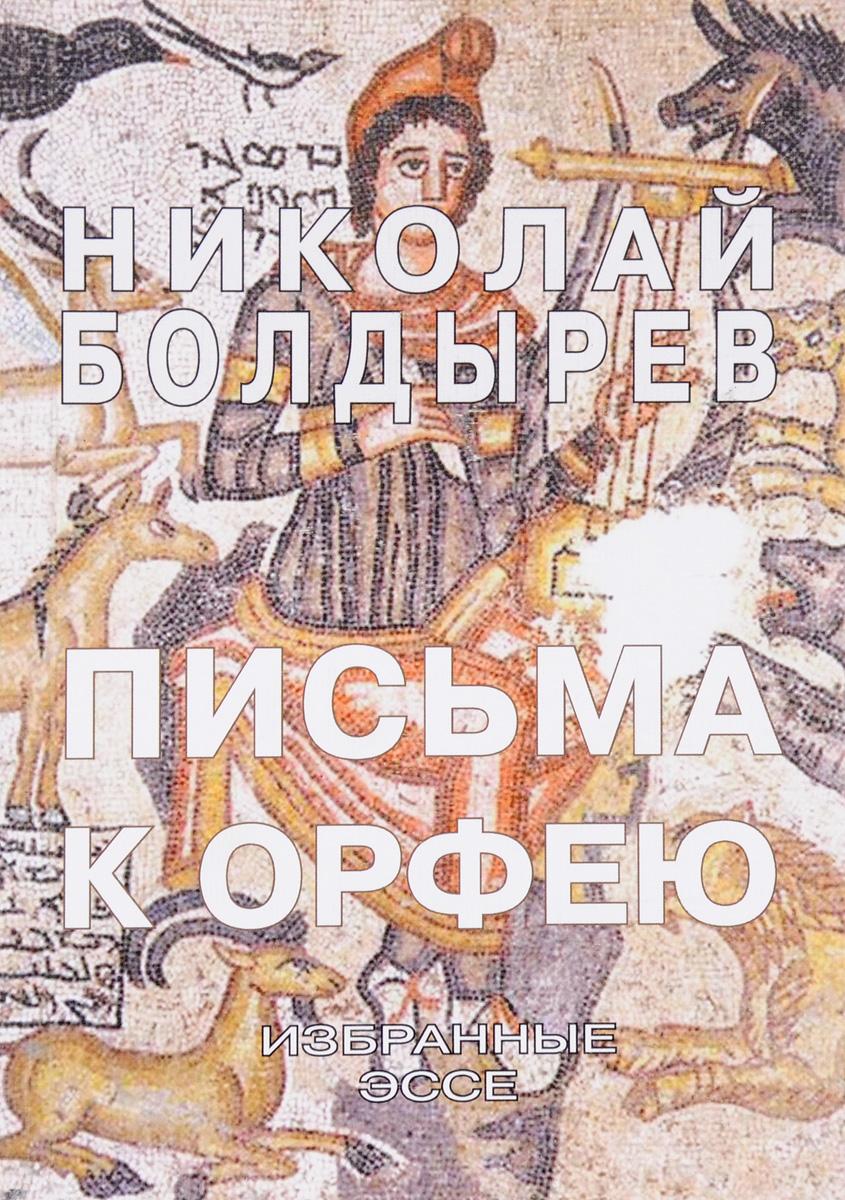 Zakazat.ru Письма к Орфею. Избранные эссе. Николай Болдырев