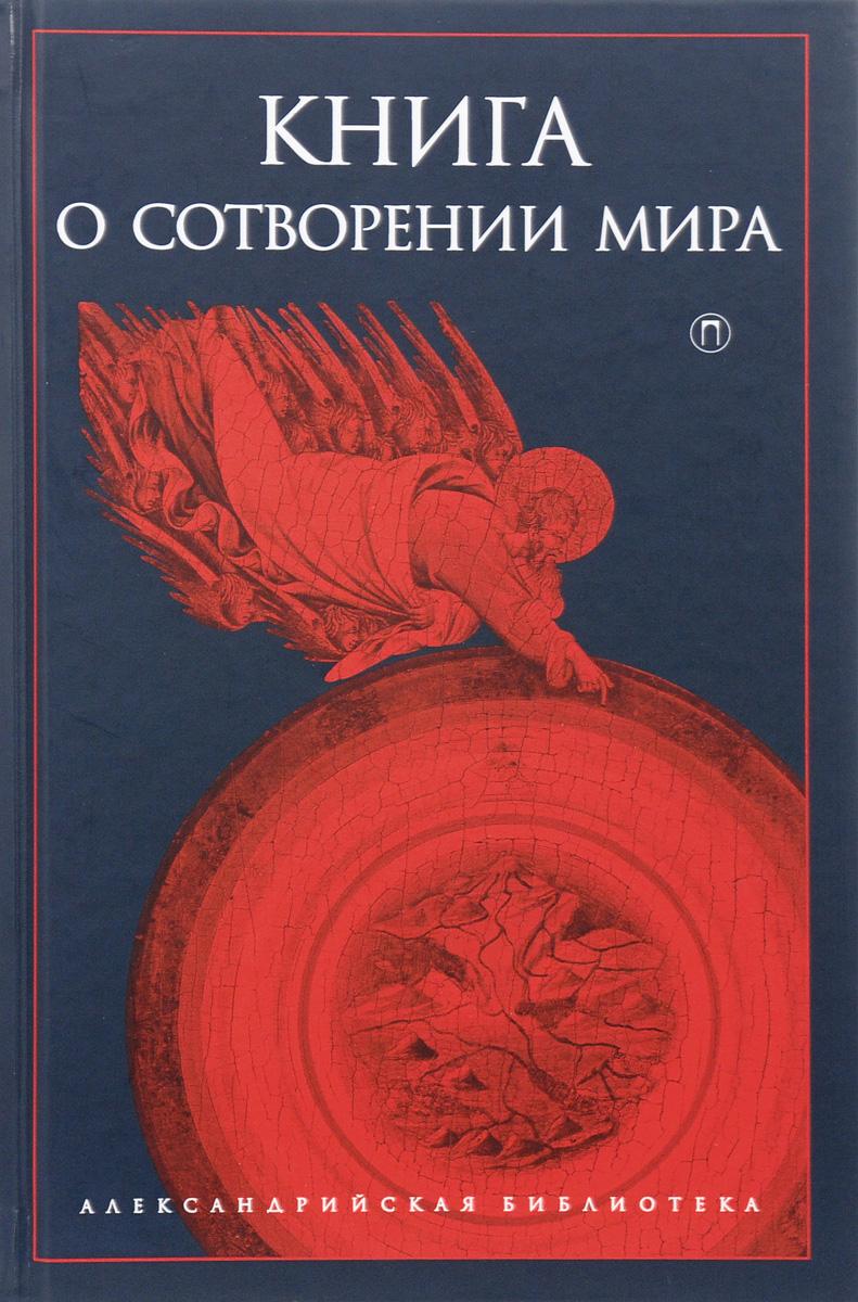 Книга о сотворении Мира александр введенский библия и наука по вопросу о происхождении мира и человека
