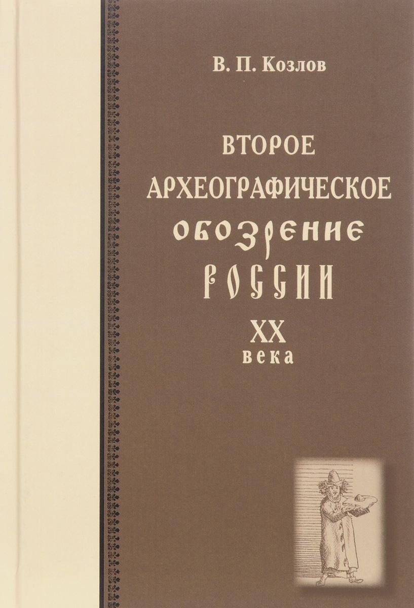 В. П. Козлов Второе археографическое обозрение истории России 20 века знаменитости в челябинске