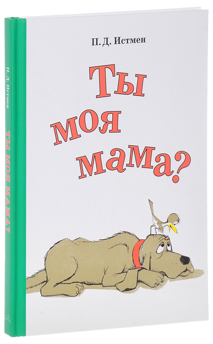 П. Д. Истмен Ты моя мама? ты моя мама