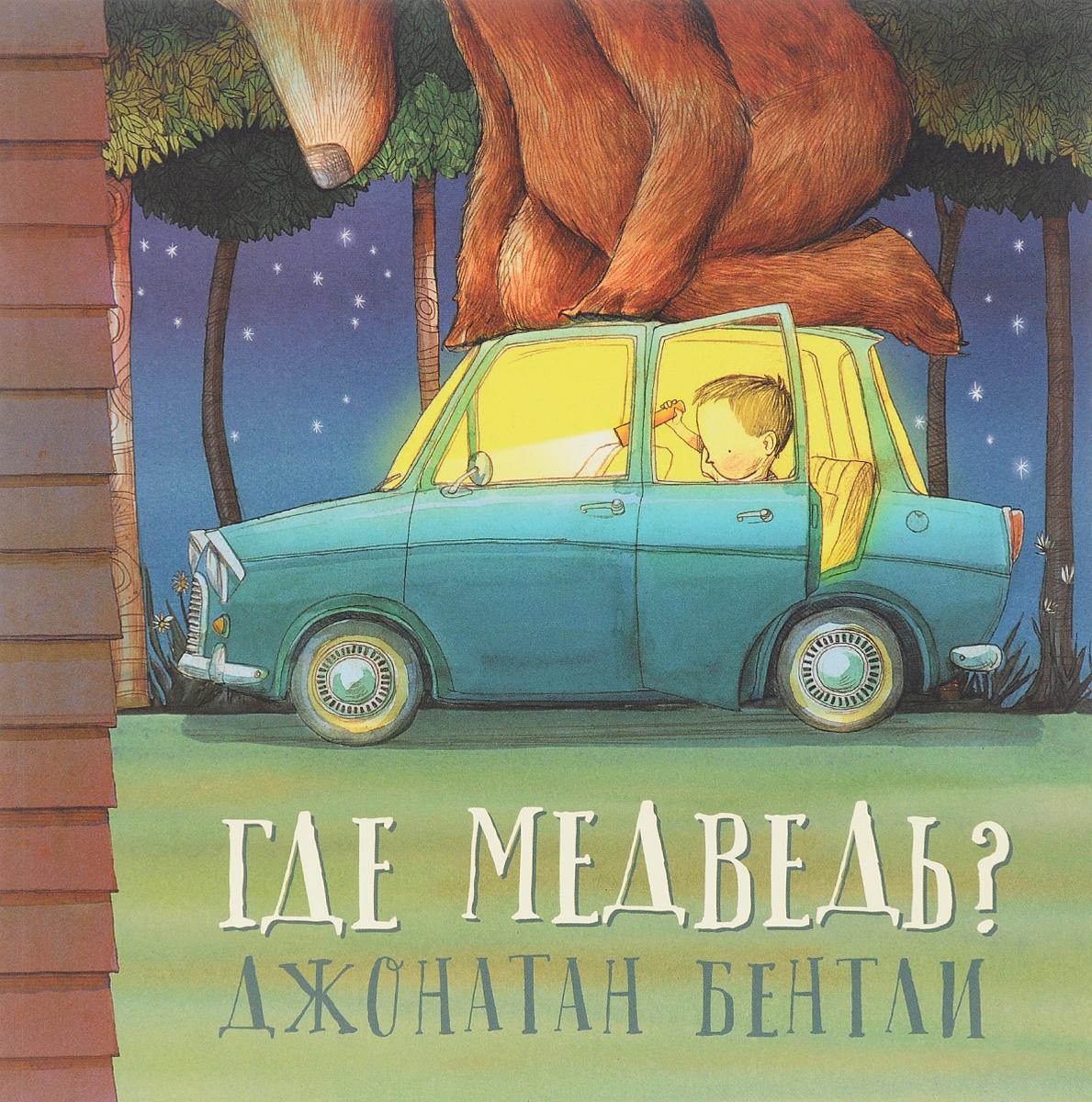 Джонатан Бентли Где медведь? книги азбука джонатан стрендж и мистер норрелл