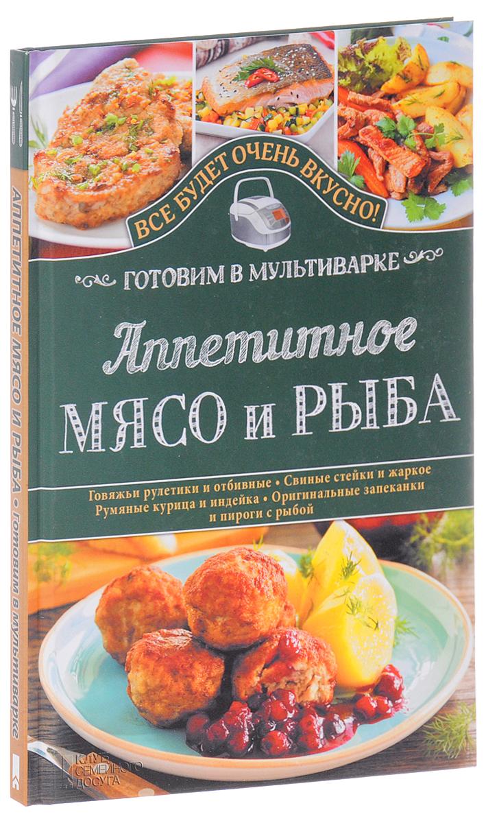 С. В. Семенова Аппетитное мясо и рыба. Готовим в мультиварке 7 дней готовим вкусно и просто